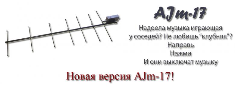 AJm-17
